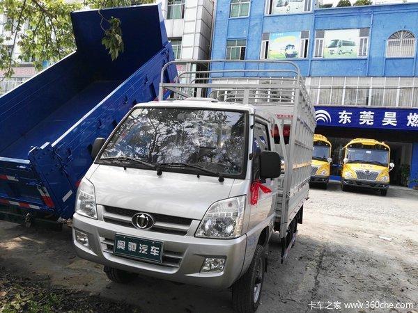 仅售2.18万东莞奥驰M系微卡限量促销