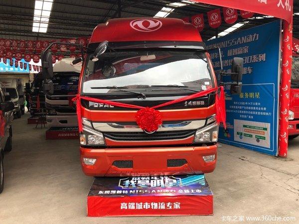 回馈用户遵义凯普特K6载货车钜惠0.6万