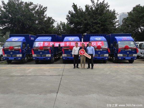 交车10台东风福瑞卡F4载货车成功交付