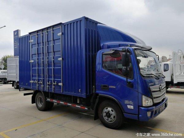 直降0.65万潍坊欧马可S3载货车促销中