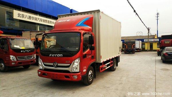 仅售11.9万元北京奥铃CTS载货车促销中