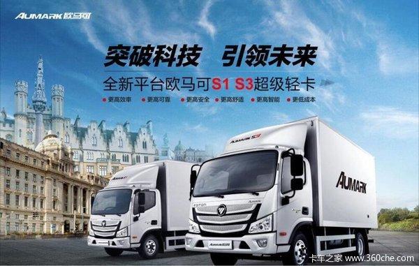 回馈用户无锡欧马可S3载货车钜惠0.2万