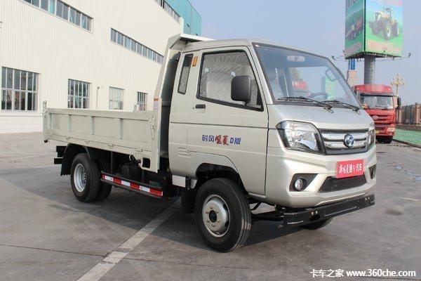 仅售6.88万湛江时风风菱自卸限量促销