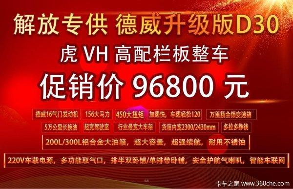 解放专供德威D30宿迁安顺虎VH9.68万