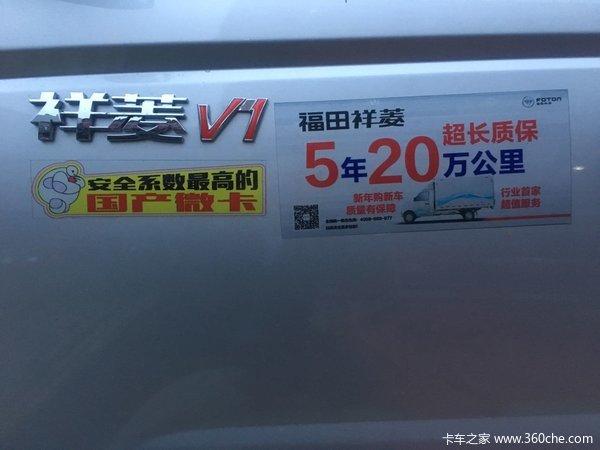 仅售4.2万苏州福田祥菱V1微卡火热促销