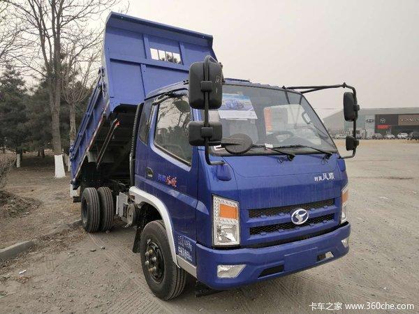 新车优惠唐山风顺自卸车仅售7.59万元