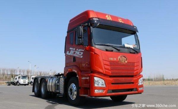 回馈用户台州解放JH6牵引车钜惠0.7万