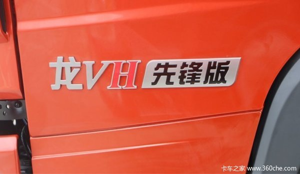 直降7千上海青岛解放龙VH载货限时抢购