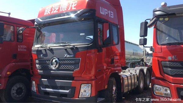 陕汽德龙X3000轻量化牵引现车火热促销