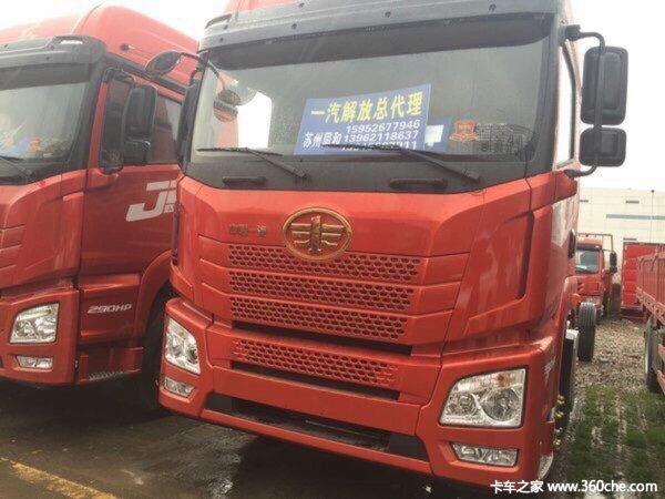 直降0.4万元苏州解放JH6载货车促销中