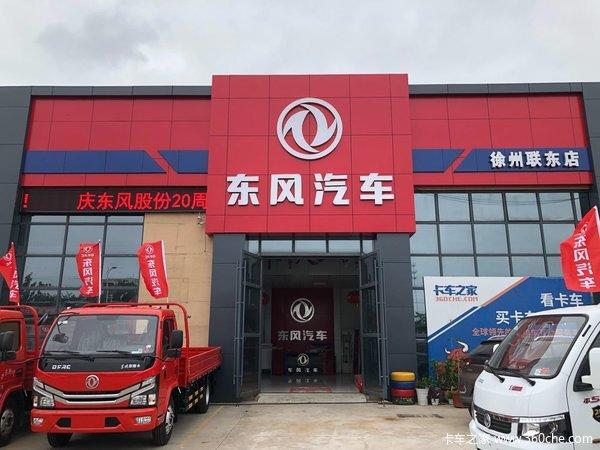 新车到店徐州联东多利卡D6-M仅8.68万