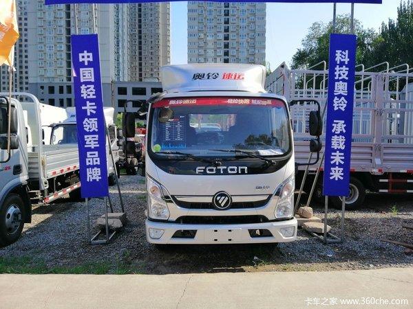 新车优惠太原奥铃速运载货车仅10.6万