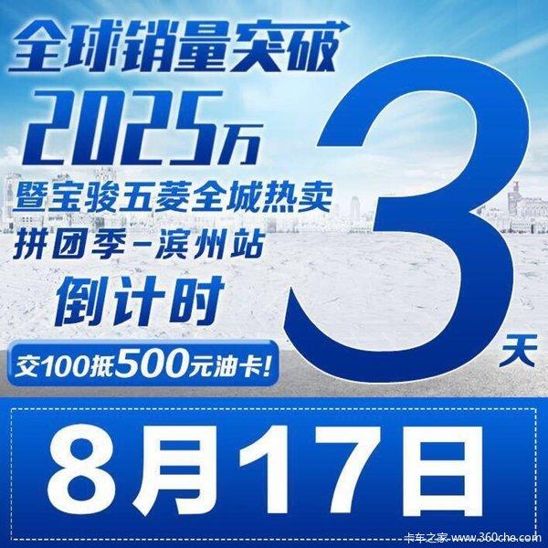 滨州五菱荣光V封闭货车现售3.7万元促销