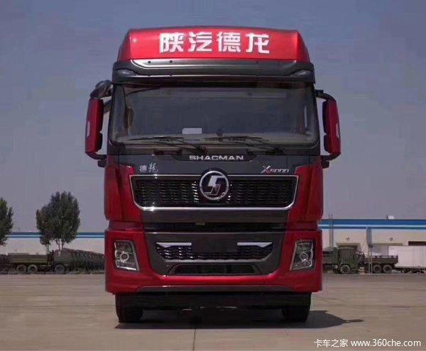 陕汽X5000新品火热上市优惠送5000油卡