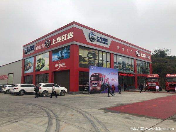 王者归来红岩杰狮C6LNG贵州区域推广会