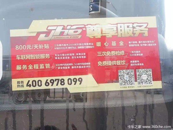 现车不足沧州解放JH6牵引车仅售32.2万