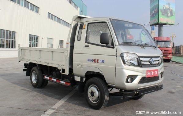 新车优惠唐山风菱自卸车仅售5.29万元