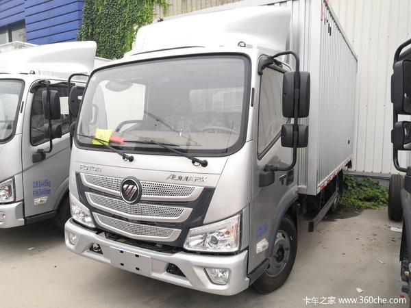 回馈用户杭州欧马可S1载货车钜惠1.1万