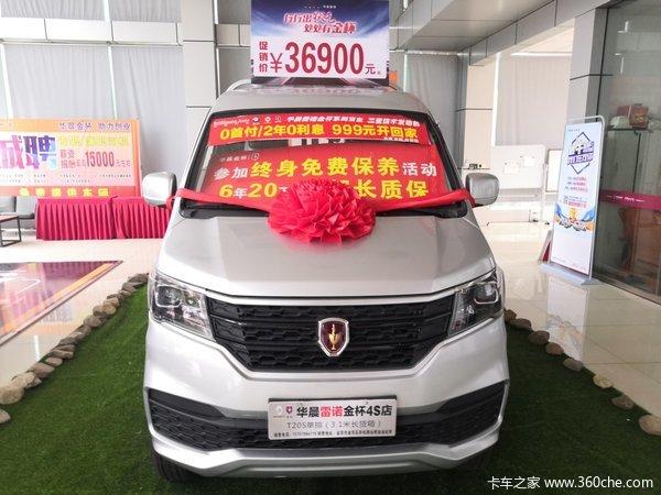 仅售4.5万元金华鑫源T20S载货车促销中