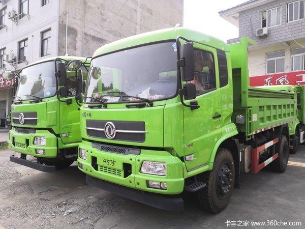 回馈用户杭州东风天锦自卸车钜惠0.5万
