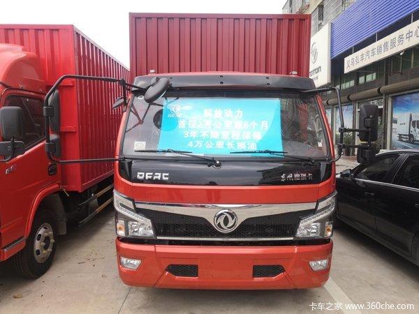 回馈用户义乌福瑞卡F6载货车钜惠0.5万