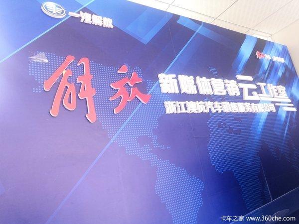 浙江澳杭杭州一汽解放4S店盛大开业