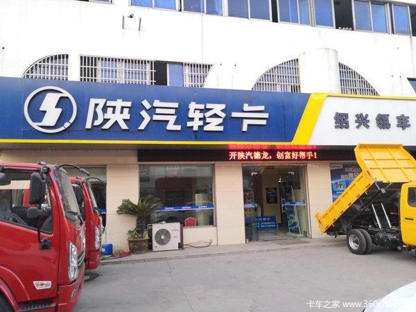 陕汽轻卡绍兴市越城区天宇汽车广场开业
