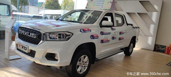 优惠车型杭州大通T70皮卡仅售11.58万元