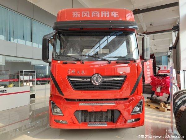 回馈用户杭州东风天龙KL牵引钜惠0.3万