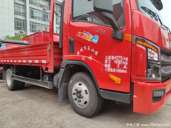 回馈用户杭州祥龙载货车钜惠0.5万元