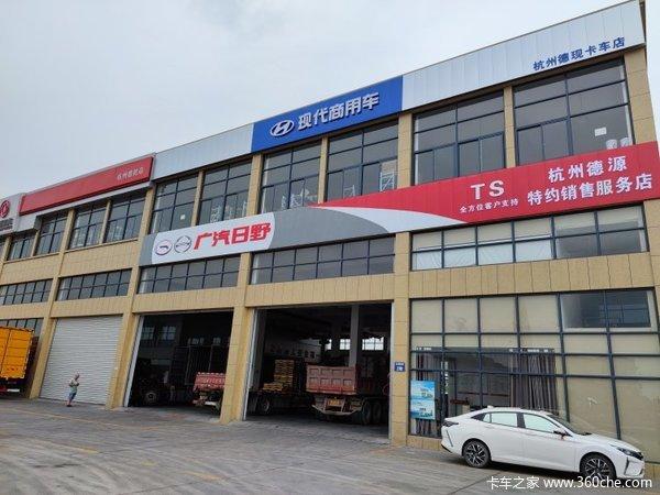 杭州萧山杭州德现盛大开业现代商用车
