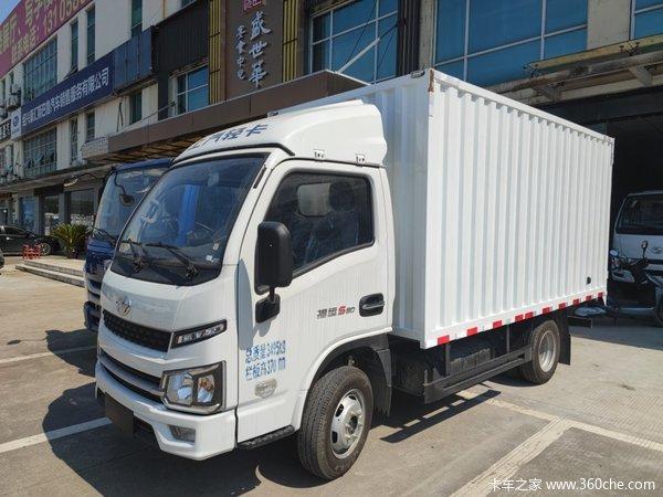回馈用户绍兴福运S系载货车钜惠0.4万