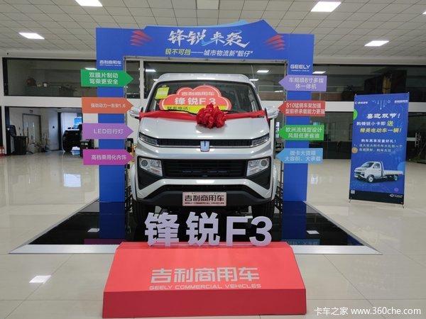 新车到店嘉兴锋锐F3载货车仅售5.5万元