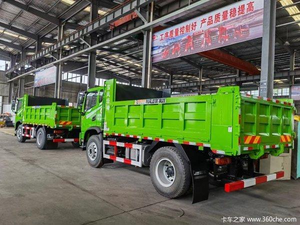 厂家促销2万东风华神新一代购车新标准