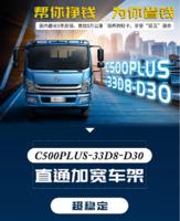 2019款上汽跃进C500plus,不止有高颜值!