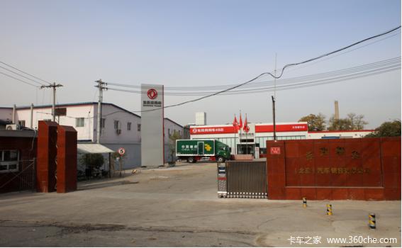 東貿懋華(北京)汽車銷售有限公司
