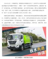 """国六再添一成员 凌宇18吨国Ⅵ""""标准压缩式垃圾车正式亮相"""
