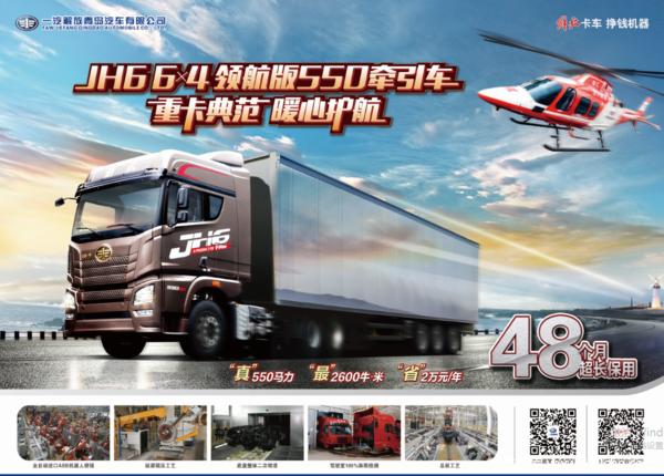 清凉e夏 购JH6-550领航版送驻车空调