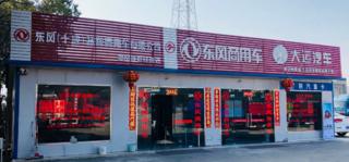 黄冈市腾祥汽车销售服务有限公司(东风商用车)