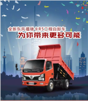 全新东风福瑞卡R5工程自卸车,为你带来更多可能