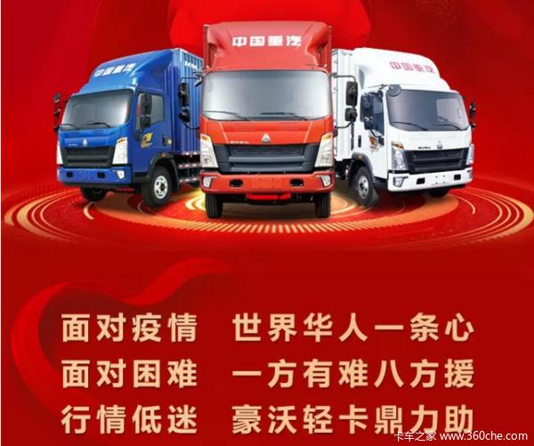 中国重汽HOWO 悍将 物流版 143马力 4.165米单排栏板轻卡(ZZ1047F3315E145)