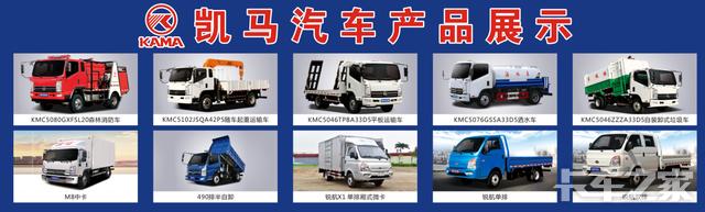 东莞市运成汽车销售服务有限公司(凯马)