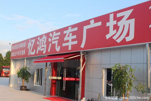 上海忆鸿汽车销售服务有限公司