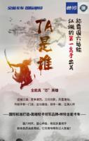 国六江湖第一高手出山,Ta是谁?称霸国六运输