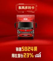 1月份东风多利卡5824辆,同比增长23%!