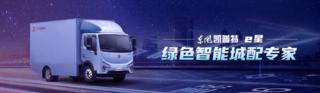 东风凯普特e星为何备受顺丰速运、京东物流等头部企业青睐?