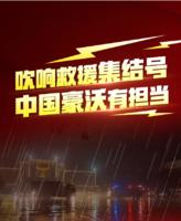 吹响郑州救援集结号,中国豪沃有担当!