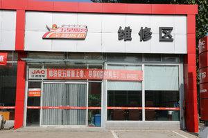 北京军瑞通达汽车服务有限公司(帅铃)
