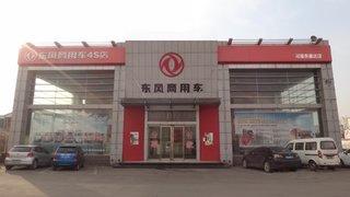 河南东星达汽车销售有限公司