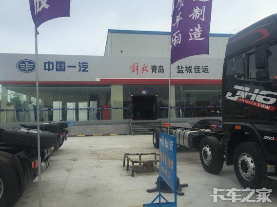 盐城市佳运汽车工贸有限公司(青岛解放)